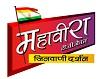 Mahavira dish online